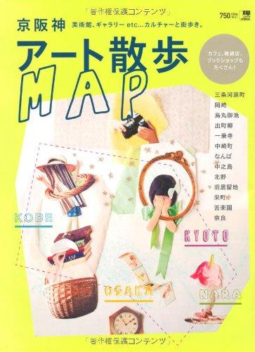 京阪神アート散歩MAP (えるまがMOOK)の詳細を見る