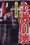 金融崩壊―小説日本銀行