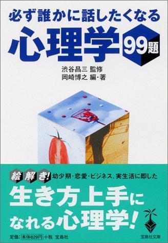 必ず誰かに話したくなる心理学99題 (宝島社文庫)の詳細を見る
