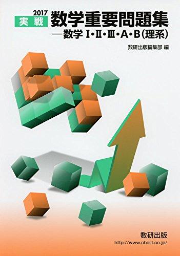 数学重要問題集ー数学1・2・3・A・B(理系) 2017