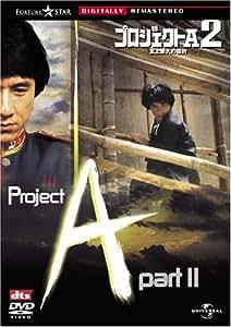プロジェクトA2 史上最大の標的 デジタル・リマスター版 [DVD]