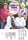 長岡輝子の四姉妹―美しい年の重ね方 画像