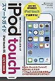 技術評論社 リンクアップ ゼロからはじめる iPod touch スマートガイド [iOS 9対応版]の画像