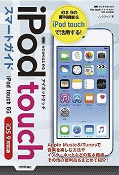 [リンクアップ]のゼロからはじめる iPod touch スマートガイド [iOS 9対応版]