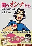 闘うオンナたち―新・男子禁制OL物語 (講談社文庫)