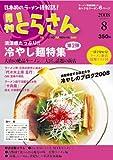 日本初のラーメン情報誌 月刊とらさん 2008年 8月号