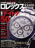 腕時計王別冊 ロレックス完全読本スペシャル2014 (ベストスーパーグッズシリーズ・37)