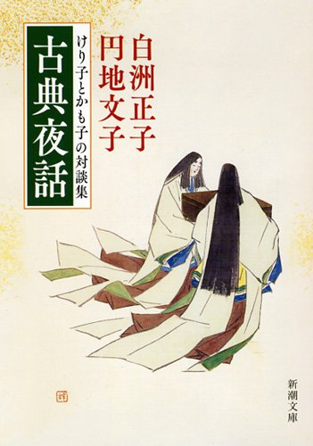 古典夜話: けり子とかも子の対談集 (新潮文庫)