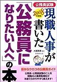 公務員試験 現職人事が書いた「公務員になりたい人へ」の本〈2008年度版〉