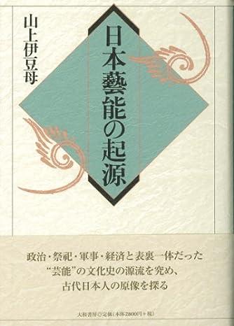 日本芸能の起源