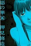 惡の華(5) (週刊少年マガジンコミックス)