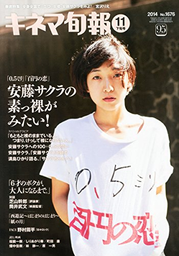 キネマ旬報 2014年11月下旬号 No.1676の詳細を見る