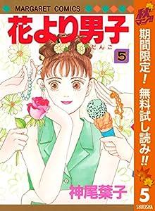 花より男子【期間限定無料】 5 (マーガレットコミックスDIGITAL)