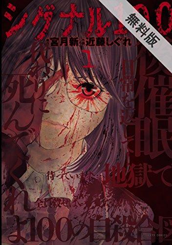 シグナル100【期間限定無料版】 1 (ジェッツコミックス)