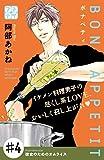 BON APPETIT プチデザ(4) (デザートコミックス)