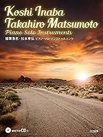 模範演奏CD付 稲葉浩志・松本孝弘/ピアノ・ソロ・インストゥルメンツ