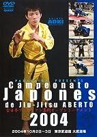 全日本ブラジリアン柔術オープントーナメント2004 2004年10月2日〜3日 東京武道館 大武道場 [DVD]