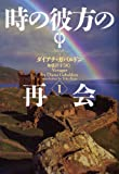 時の彼方の再会 1 (ヴィレッジブックス F カ 3-7 アウトランダーシリーズ 7)