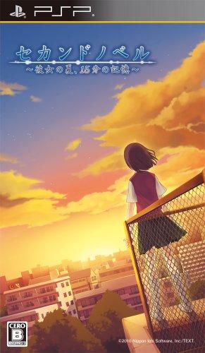 セカンドノベル ~彼女の夏、15分の記憶~ - PSP