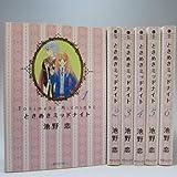 ときめきミッドナイト 文庫版 コミック 全6巻完結セット (集英社文庫)