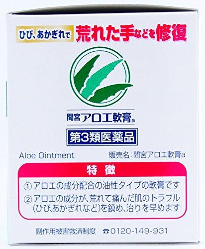 【第3類医薬品】間宮アロエ軟膏 90g