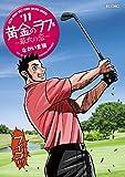 黄金のラフ2~草太の恋~ (11) (ビッグコミックス)