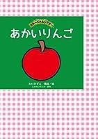 【アイ企画】 あかいりんご 【カラーパネルシアター】