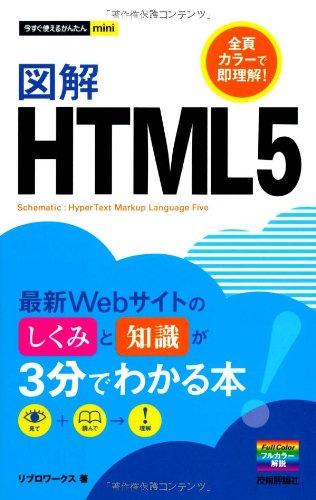 今すぐ使えるかんたんmini 図解HTML5