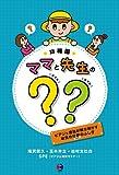幼稚園 ママと先生の??(はてなはてな) ~ピアジェ理論が解き明かす幼児の行動のふしぎ~