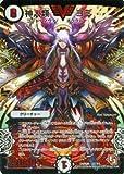 デュエルマスターズ [デュエマ] カード 神人類 ヨミ(赤)[ビクトリーカード] レイジVSゴッド(DMR09)収録 DMR09-V01-VR/エピソード3
