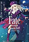 Fate/stay night [Heaven's Feel] 第7巻