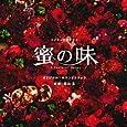 フジテレビ系ドラマ「蜜の味~A Taste Of Honey~」オリジナルサウンドトラック