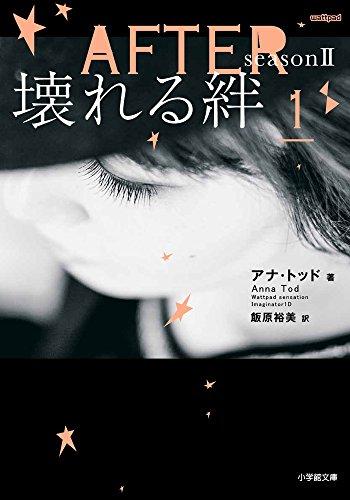 AFTER season2 壊れる絆 (1) (小学館文庫)