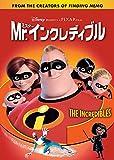 Mr.インクレディブル[DVD]