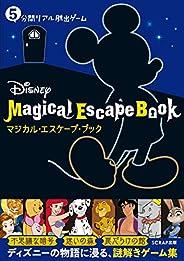 5分間リアル脱出ゲームDisneyMagicalEscapeBook