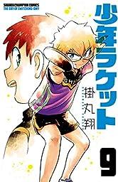 少年ラケット 9 (少年チャンピオン・コミックス)