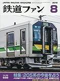 鉄道ファン 2018年 08 月号 [雑誌]