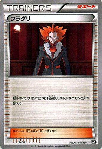 ポケモンカードゲームSM/フラダリ/THE BEST OF XY