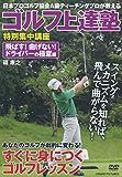 ゴルフ上達塾 スコアアップは基本から!飛ばす!曲げない!ドライバーの極意編[DVD]