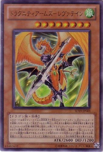 【遊戯王】 ドラグニティアームズ-レヴァテイン (ウルトラ) [SD19-JP001]