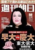 週刊朝日 2012年3月30日号
