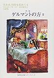失われた時を求めて〈6〉第三篇 ゲルマントの方〈2〉 (集英社文庫ヘリテージシリーズ)