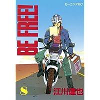 BE FREE!(8) (モーニングコミックス)
