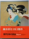 現代日本の美術〈5〉鏑木清方,山口蓬春 (1976年)