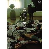 こわい童謡 デラックス版 表裏一体BOX [DVD]