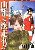 山靴よ疾走れ!! 3 (ヤングジャンプコミックス)