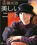 広瀬光治美しいニット (Let's knit series)