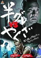 半グレvsやくざ [DVD]