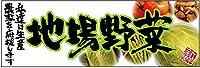パネル 地場野菜 緑 No.23891 (受注生産)