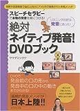 絶対ネイティブ発音!  DVDブック
